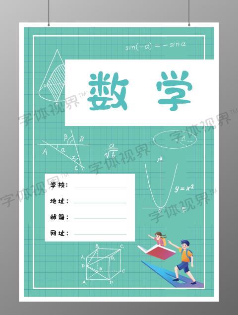 手绘绿色卡通数学语文英语作业练习册封面