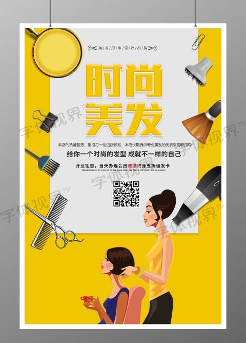卡通黄色简约插画风时尚宣传海报
