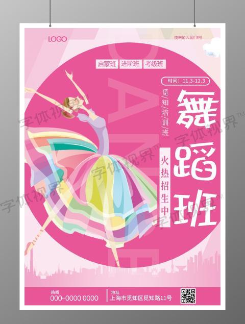 大气粉色舞蹈芭蕾舞招生宣传插画风招生宣传单