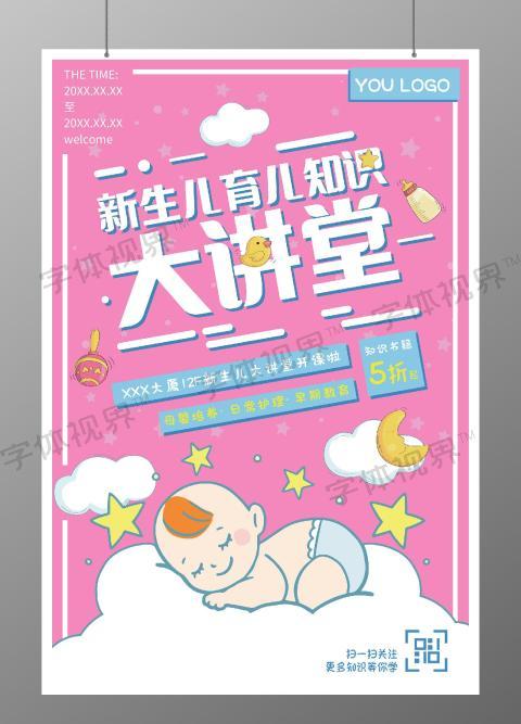 卡通粉色育儿讲座宣传单海报