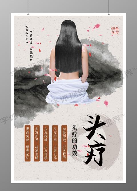 水墨风古风头疗养生海报