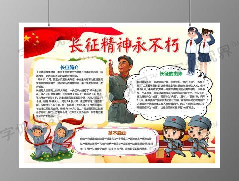 红色卡通记忆长征精神长征路线解放军红军小报