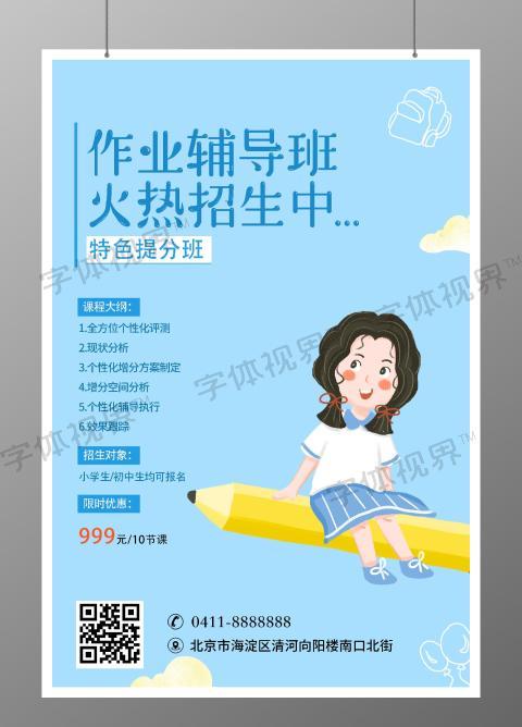 卡通蓝色作业辅导班火热招生辅导班招生海报