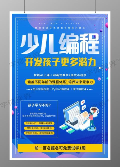 少儿编程教育机构蓝色培训班招生海报