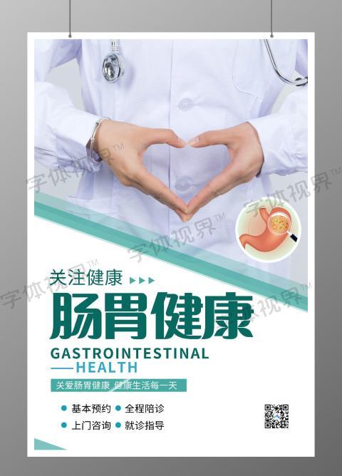 大气简约关注肠胃健康宣传海报