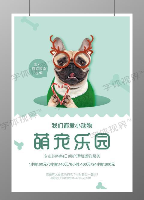 简约清新风萌宠乐园宠物医院海报