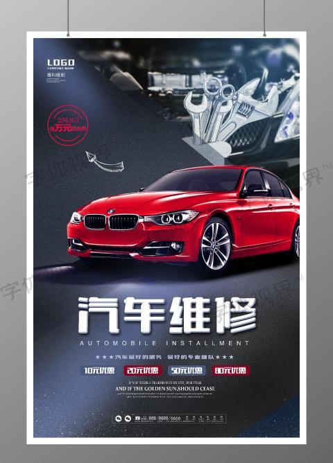 维修汽车美容宣传海报展板