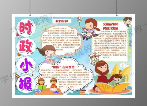 卡通蓝色学生时政新闻小报手彩色手绘抄报word模板