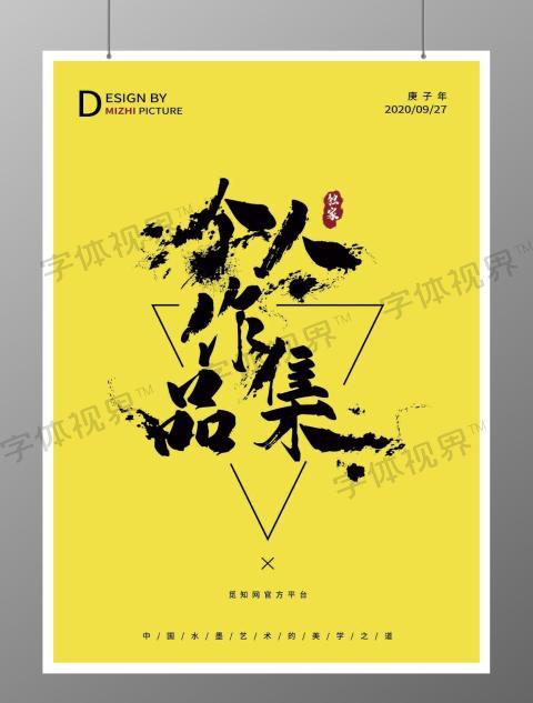 黄色个人作品集现代风艺术作品集封面