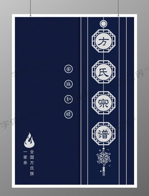 复古蓝色方氏家谱封面画册