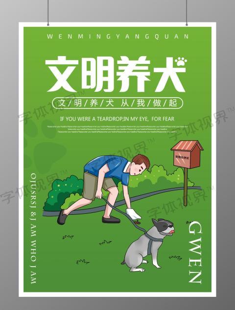 清新绿色文明养犬文明养犬宣传单海报