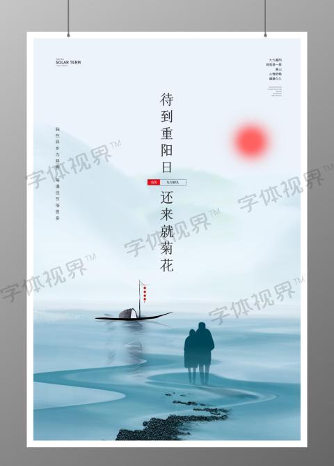 简约白色水墨中国传统节日重阳节手机海报宣传