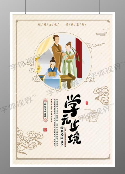 校園文化海報水墨中國風古風海報宣傳