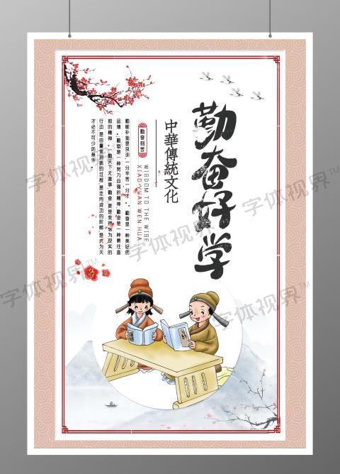 水彩中國風無止境中國傳統文化海報