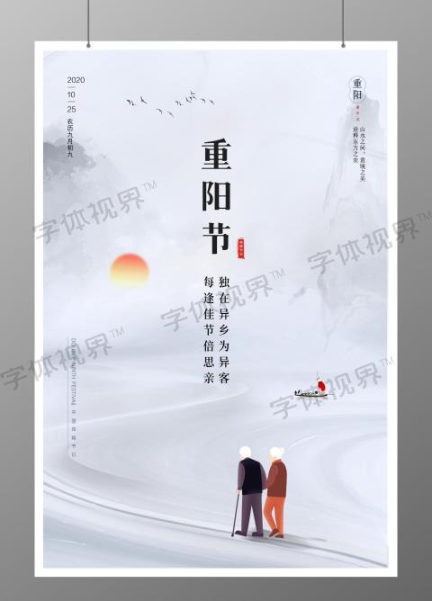 简约白色水墨中国传统节日重阳节宣传海报