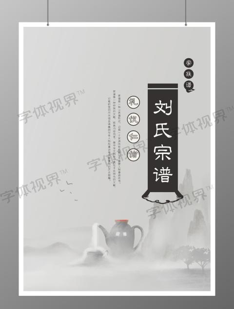 怀旧灰色刘氏宗谱封面封底画册