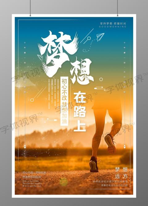 蓝黄渐变暖色系梦想在路上正能量励志海报