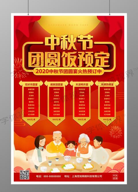 中国风红色中秋团圆餐海报预定