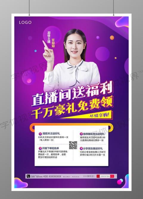 紫色直播间送福利推广海报