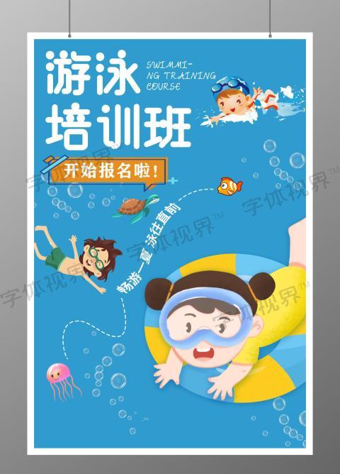 卡通可爱蓝色游泳培训班海报游泳海报宣传单