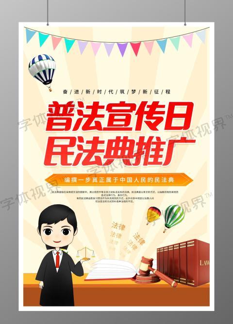 卡通黄色普法宣传日民法典推广卡通可爱海报宣传单