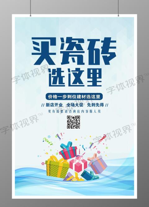 浅蓝色简约风瓷砖开业促销海报宣传单