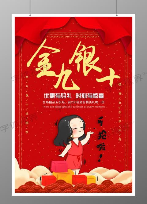 卡通红色金九银十优惠海报有礼手绘可爱