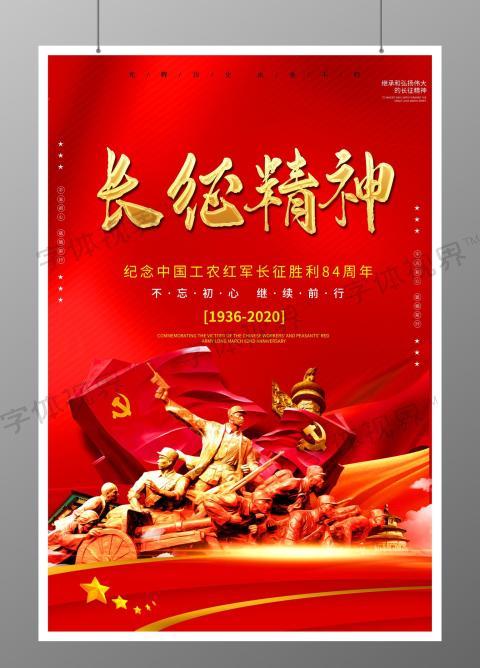 長征精神紅色黨建宣傳海報
