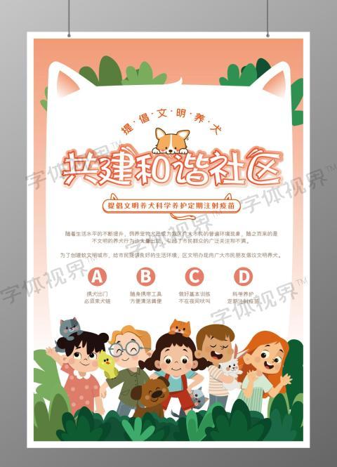 卡通橙色共建和谐社区文明养犬海报
