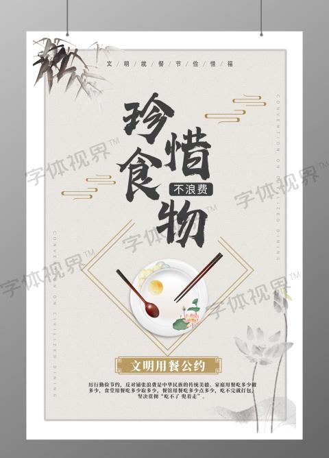 古风灰色珍惜食物文明餐桌公约海报简约风