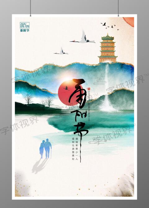 中国风墨绿黄鹤楼重阳节海报宣传
