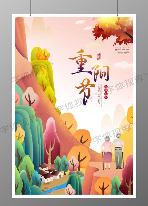 重阳节手绘海报