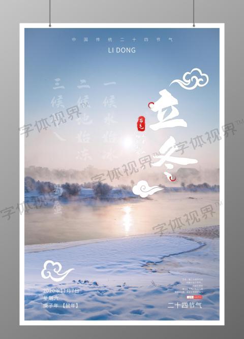 背景立冬简约摄影图中国传统节气海报