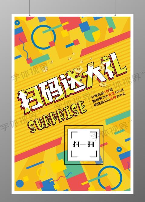 黄色时尚送大礼扫码二维码海报促销海报