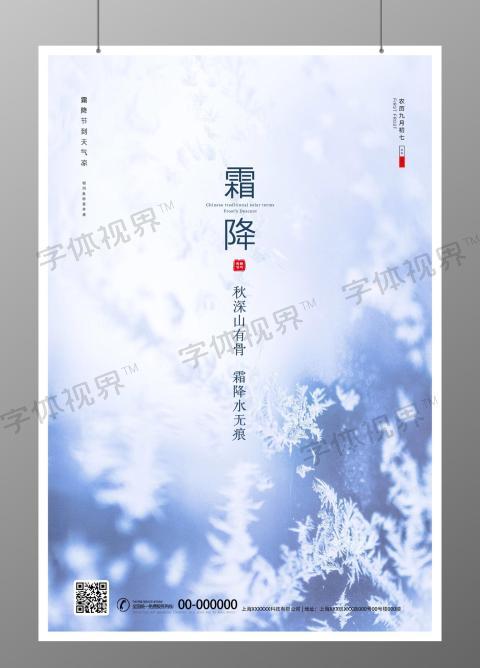 大气白色简约24节气霜降宣传海报