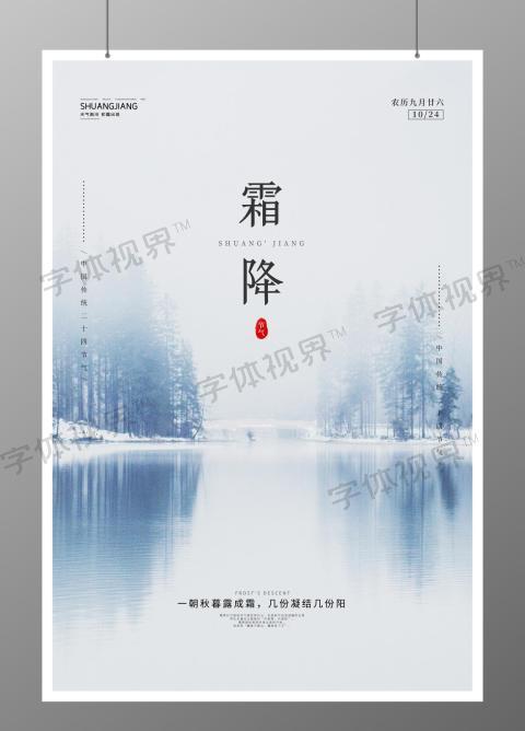 大气白色简约二十四节气霜降节气宣传海报