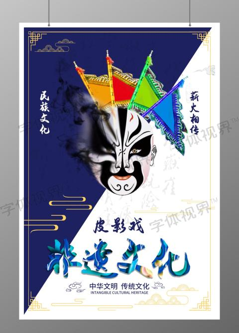 藍色簡約中國風非遺文化皮影戲海報