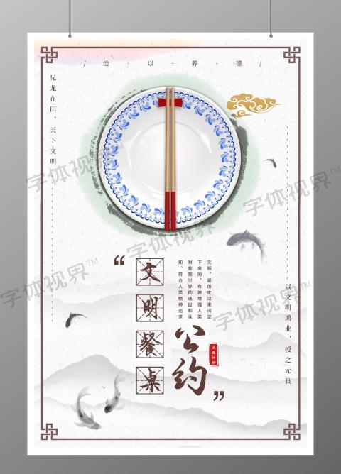 中国风简约文明餐桌宣传海报文明餐桌公约