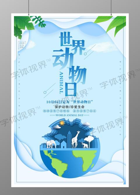 蓝色插画简约风世界动物日宣传海报