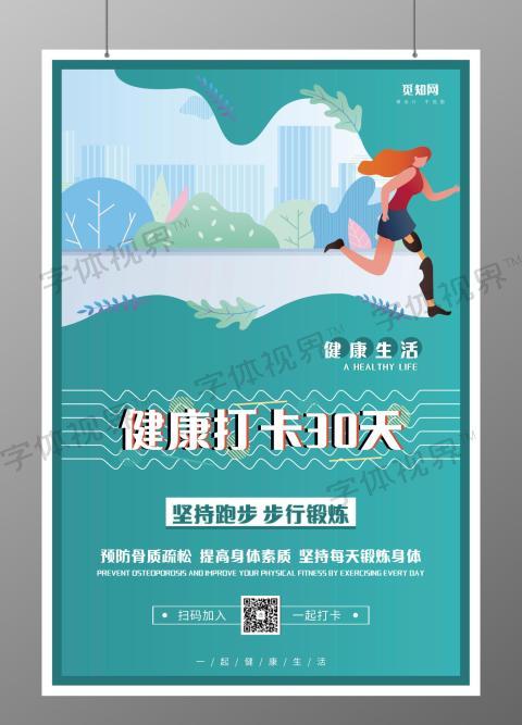青绿色小清新健康打卡30天健康运动打卡宣传海报