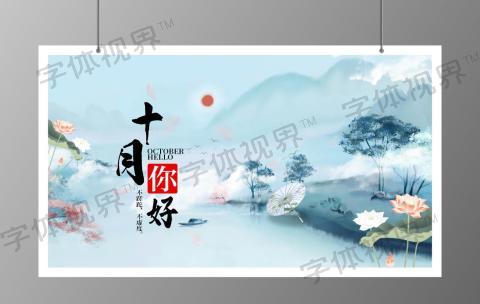中国风水墨风十月你好微信公众号首图
