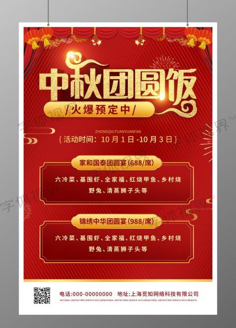 立体红色标题中秋团圆餐预定海报