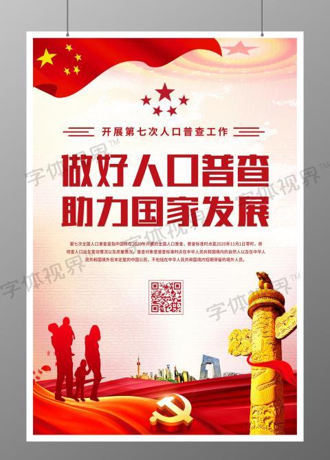 大气红色做好人口普查助理国家发展宣传海报