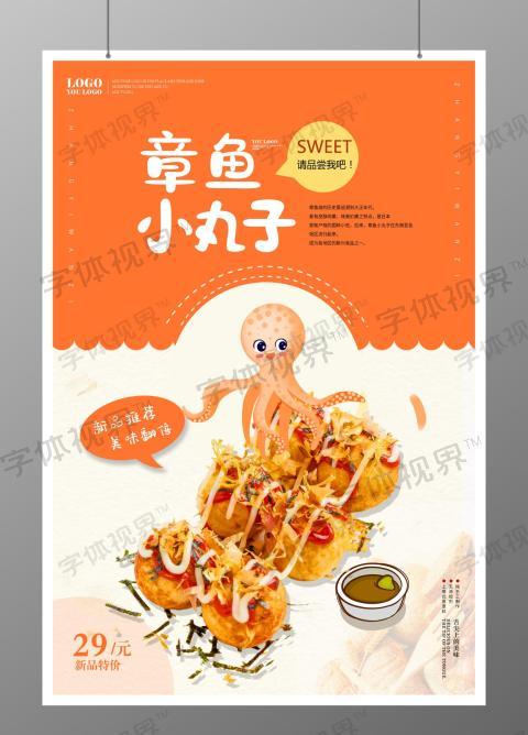 章魚小丸子美食餐飲海報簡約手繪風