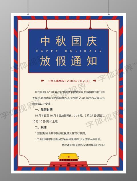 簡約紅藍中秋國慶放假通知小報手抄報word模板中秋國慶放假通知