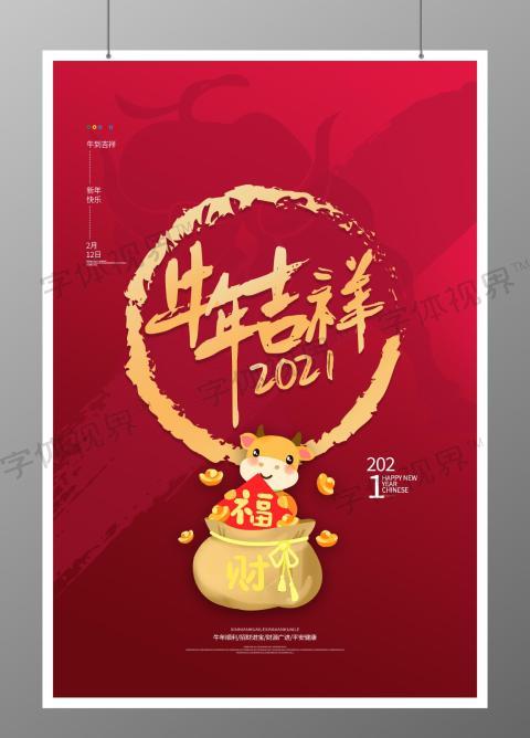 创意红色喜庆2021牛年吉祥海报宣传单