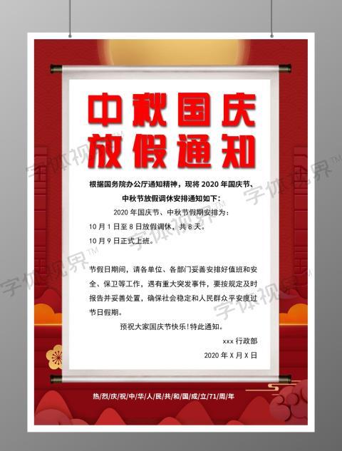 簡約紅色中秋國慶放假通知小報手抄報中秋國慶放假模板