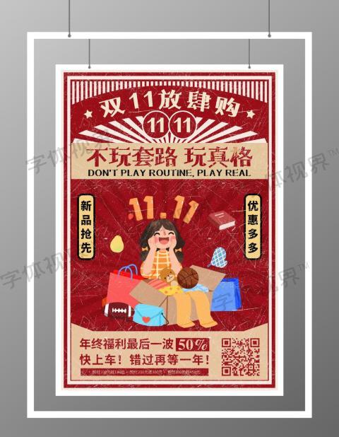 复古红色民国风双十一双11狂欢海报促销活动