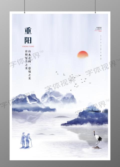 大气白色简约中国传统节日敬老节重阳节宣传海报