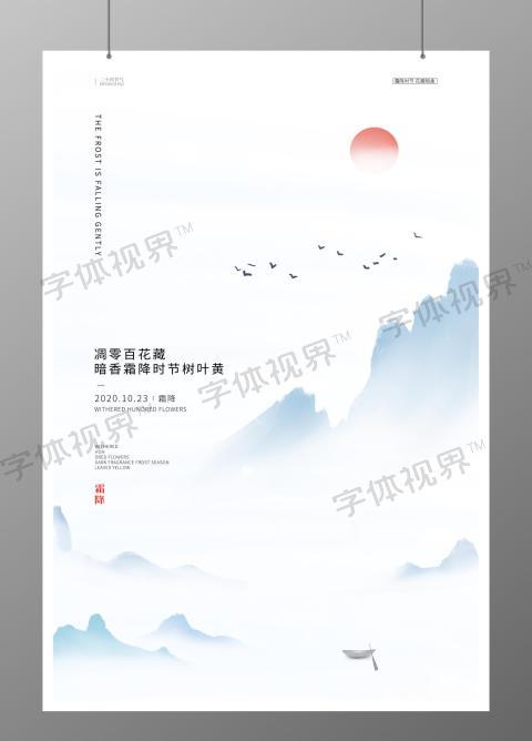 大气白色简约水墨风二十四节气霜降宣传海报